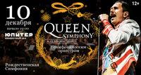 Queen Symphonic симфоническое шоу