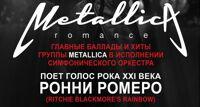 Metallica Romance шоу