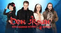 Дон Жуан. Нерассказанная история мюзикл