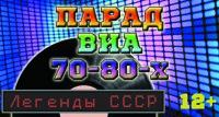 Парад ВИА 70-80-х концерт