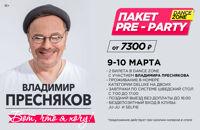 Владимир Пресняков концерт