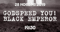 Godspeed You! Black Emperor концерт группы