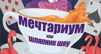 Мечтариум, или Шляпник-Шоу детский спектакль