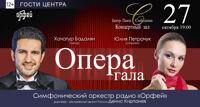 Опера — Гала концерт