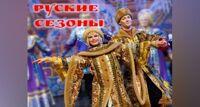 Русские сезоны концерт