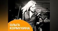 Ольга Кормухина концерт