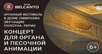 Концерт для органа и песочной анимации