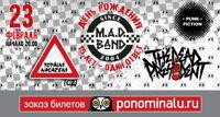 M.A.D. Band концерт