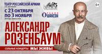Александр Розенбаум концерт