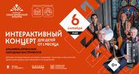 Народная музыка Армении концерт