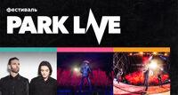 PARK LIVE 2020. Абонемент 17-19 июля. Лужники 17.07/14:00