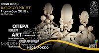 Barocco Night концерт
