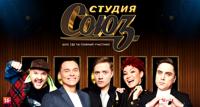 Студия Союз концерт