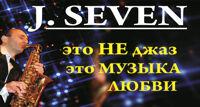 J.Seven концерт