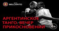Аргентинское танго концерт