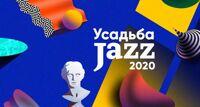 Усадьба Jazz фестиваль
