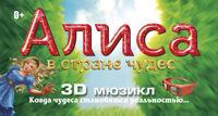 3D мюзикл «Алиса в стране чудес»