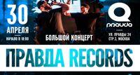 2MAN + Правда Records 30.04/18:00 концерт группы
