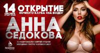 Анна Седокова концерт
