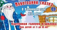Сказка про Дружбу 21.12/11:30 спектакль