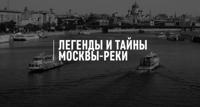 Легенды и тайны Москва-реки теплоходная экскурсия