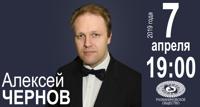 Алексей Чернов концерт