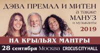 Deva Premal концерт