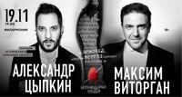 Александр Цыпкин и Максим Виторган выступление