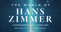 The world of Hans Zimmer симфоническое шоу