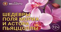 Шедевры Поля Мориа и Астора Пьяццоллы концерт