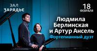 Людмила Берлинская и Артур Ансель концерт