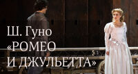 Ромео и Джульетта. Ш. Гуно опера