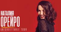 Natalia Oreiro концерт