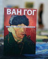 Неизвестный Ван Гог выставка