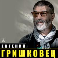 Евгений Гришковец моноспектакль