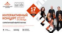 Струнный ансамбль Noyan концерт