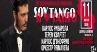 Я – Танго концерт