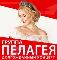 Пелагея концерт