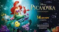Disney «Русалочка» киноконцерт