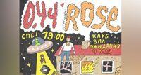 044 Rose концерт группы