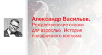 Александр Васильев лекция