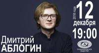 Дмитрий Аблогин концерт
