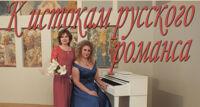 К истокам русского романса концерт