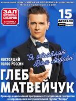 Глеб Матвейчук концерт