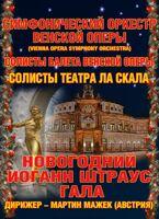 Новогодний Штраус-гала концерт