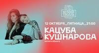Кацуба Кушнарова: Ничего Общего 12.10/21:00 поэтический вечер