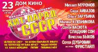 Хит-парад СССР концерт