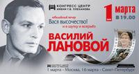 Василий Лановой творческий вечер