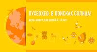 Пухеохео: в поисках солнца! Игра-квест для детей 4-6 лет квест