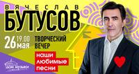 Вячеслав Бутусов концерт